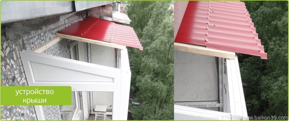 Крыша на балкон технология. - остекление лоджий - каталог ст.