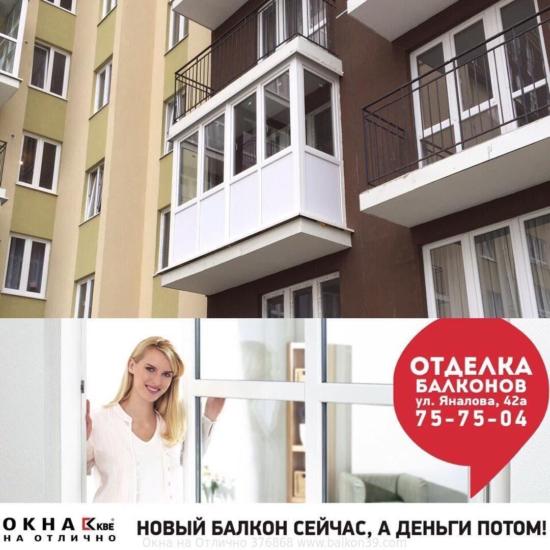 Фирма отлиЧный балкон в калининграде база-окон.ru.